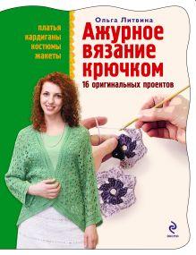 Литвина О.С. - Ажурное вязание крючком: 16 оригинальных проектов обложка книги