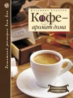 Ходоров В.С. - Кофе - аромат дома. 2-е изд., доп. обложка книги