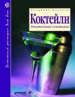 Ходоров В.С. - Коктейли: Упоительные сочетания. 2-е изд., доп. обложка книги
