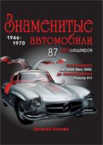 Кочнев Е.Д. - Знаменитые автомобили 1946-1970 гг. обложка книги