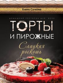 Сучкова Е.М. - Торты и пирожные - сладкая роскошь обложка книги