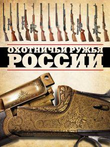 Шунков В. - Охотничьи ружья России обложка книги