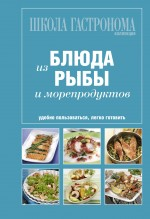 - Школа Гастронома. Коллекция. Блюда из рыбы и морепродуктов обложка книги