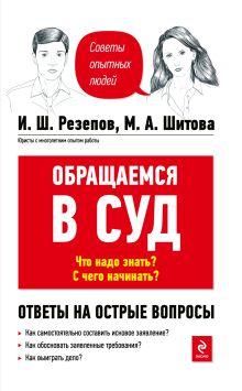 Резепов И.Ш., Шитова М.А. - Обращаемся в суд. Что надо знать? С чего начинать? обложка книги