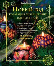 Воронова О.В. - Новый Год: Коллекция дизайнерских идей для дома обложка книги