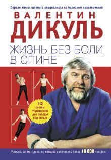 Дикуль В.И. - Жизнь без боли в спине. (МирКниги) обложка книги