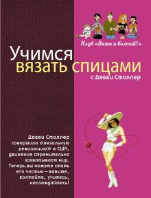 Столлер Д. - Учимся вязать спицами с Дебби Столлер обложка книги