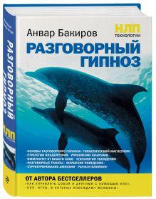 Бакиров А.К. - НЛП-технологии: Разговорный гипноз обложка книги