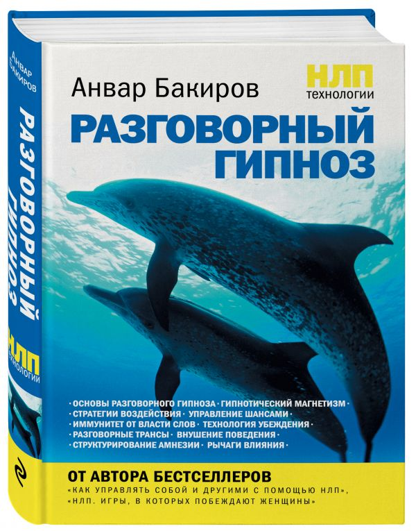 НЛП-технологии: Разговорный гипноз Бакиров А.К.