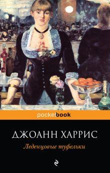 Харрис Дж. - Леденцовые туфельки обложка книги