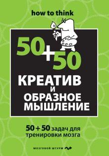 Креатив и образное мышление: 50+50 задач для тренировки