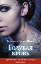 Де ла Круз М. - Голубая кровь' обложка книги