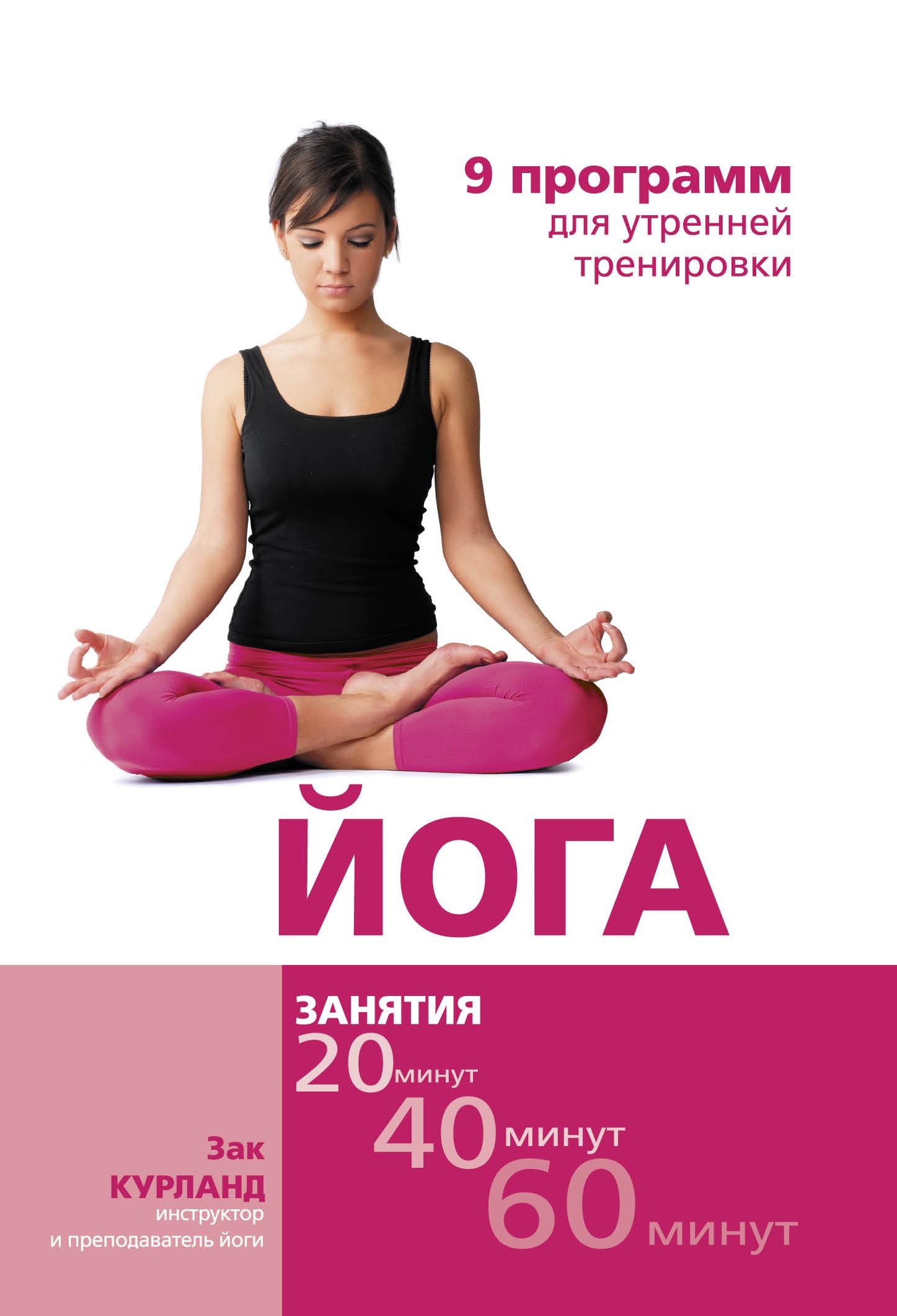 Йога: 9 программ для утренней тренировки ( Курланд З.  )