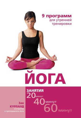 Йога: 9 программ для утренней тренировки Курланд З.