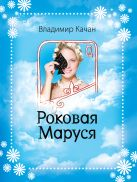 Качан В. - Роковая Маруся:  роман' обложка книги