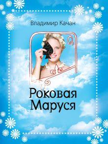 Роковая Маруся:  роман обложка книги