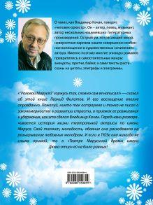Обложка сзади Роковая Маруся: роман Качан В.А.