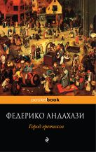 Андахази Ф. - Город еретиков' обложка книги