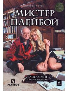 Стивен У. - Мистер Плейбой: Хью Хефнер и американская мечта обложка книги