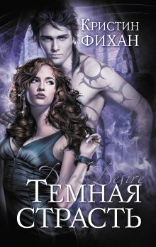 Темная страсть обложка книги