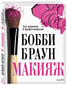 Бобби Браун - Бобби Браун. Макияж: для новичков и профессионалов обложка книги