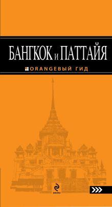 Бангкок и Паттайя: путеводитель