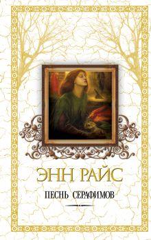 Песнь серафимов обложка книги