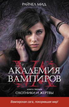 Академия вампиров. Кн. 1. Охотники и жертвы обложка книги