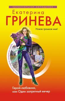 Гринева Е. - Герой-любовник, или Один запретный вечер: роман обложка книги