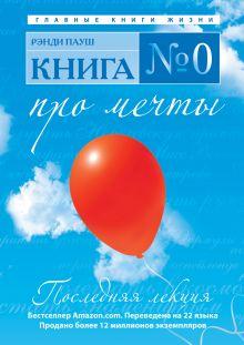 Обложка Книга № 0. Про мечты Пауш Р.