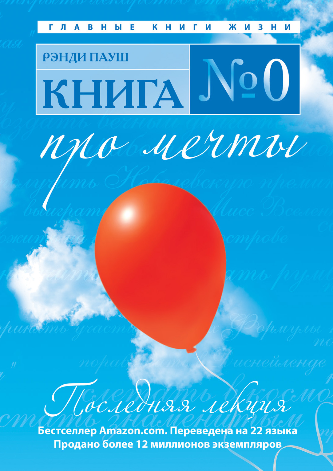 Книга № 0. Про мечты