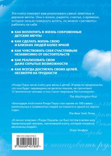 Обложка сзади Книга № 0. Про мечты Пауш Р.