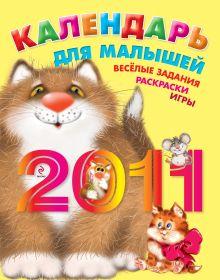 - Календарь для малышей обложка книги