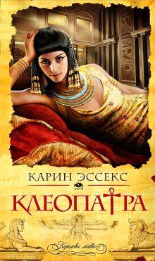 Клеопатра обложка книги