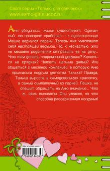 Обложка сзади Простая магия любви: повесть Неволина Е.А.