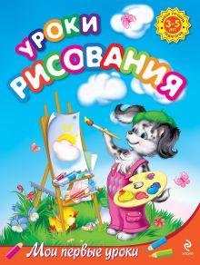 Куцакова Л.В. - Уроки рисования: для детей 3-5 лет обложка книги