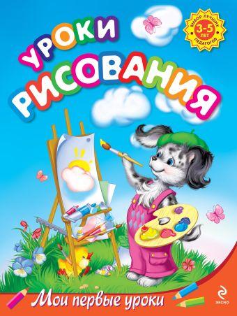 Уроки рисования: для детей 3-5 лет Куцакова Л.В.