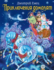 Обложка Приключения домовят (зимняя обложка) Дмитрий Емец