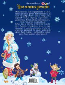 Обложка сзади Приключения домовят (зимняя обложка) Дмитрий Емец
