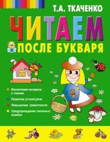 Ткаченко Т.А. - Читаем после Букваря (без грифа) обложка книги
