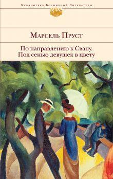Пруст М. - По направлению к Свану. Под сенью девушек в цвету обложка книги