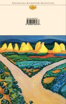 Обложка сзади По направлению к Свану. Под сенью девушек в цвету Марсель Пруст