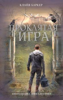 Баркер К. - Проклятая игра обложка книги