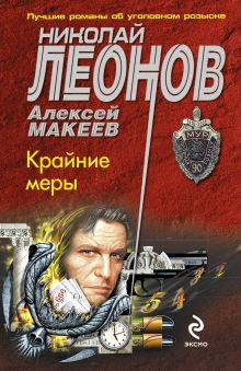 Леонов Н.И., Макеев А.В. - Крайние меры: роман обложка книги
