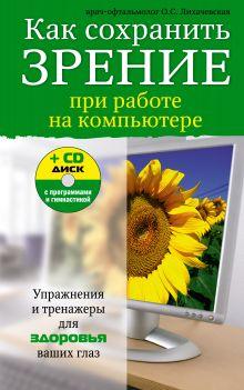 Лихачевская О.С. - Как сохранить зрение при работе на компьютере. (+CD) обложка книги