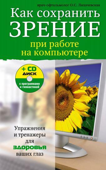 Как сохранить зрение при работе на компьютере. (+CD) Лихачевская О.С.