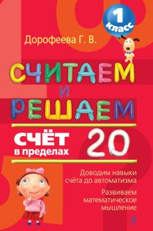 Дорофеева Г.В. - Считаем и решаем. Счет в пределах 20. 1 класс обложка книги