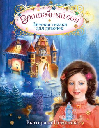 Волшебный сон. Зимняя сказка для девочек Неволина Е.А.