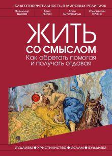 Шаров В.С. - Жить со смыслом: Как обретать помогая и получать отдавая обложка книги