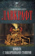 Лавкрафт Г.Ф. - Комната с заколоченными ставнями обложка книги